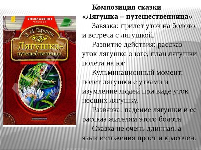 Композиция сказки «Лягушка – путешественница» Завязка: прилет уток на болото...