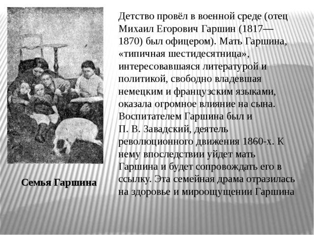 Детство провёл в военной среде (отец Михаил Егорович Гаршин (1817—1870) был о...