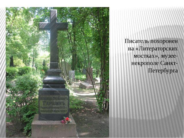 Писатель похоронен на«Литераторских мостках», музее-некрополе Санкт-Петербурга