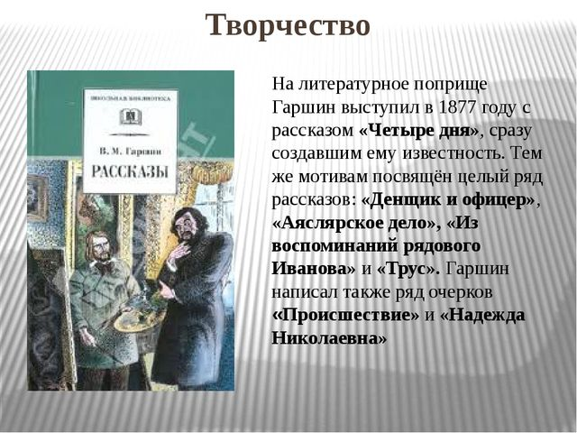 На литературное поприще Гаршин выступил в1877 годус рассказом«Четыре дня»,...