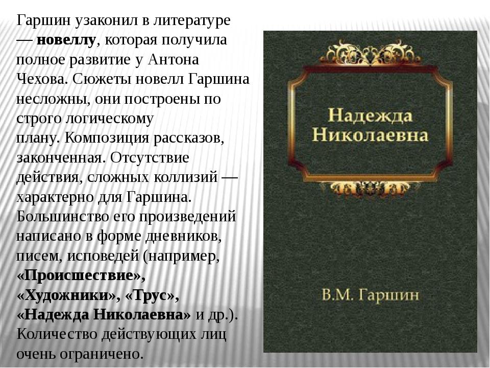 Гаршин узаконил в литературе —новеллу, которая получила полное развитие уАн...