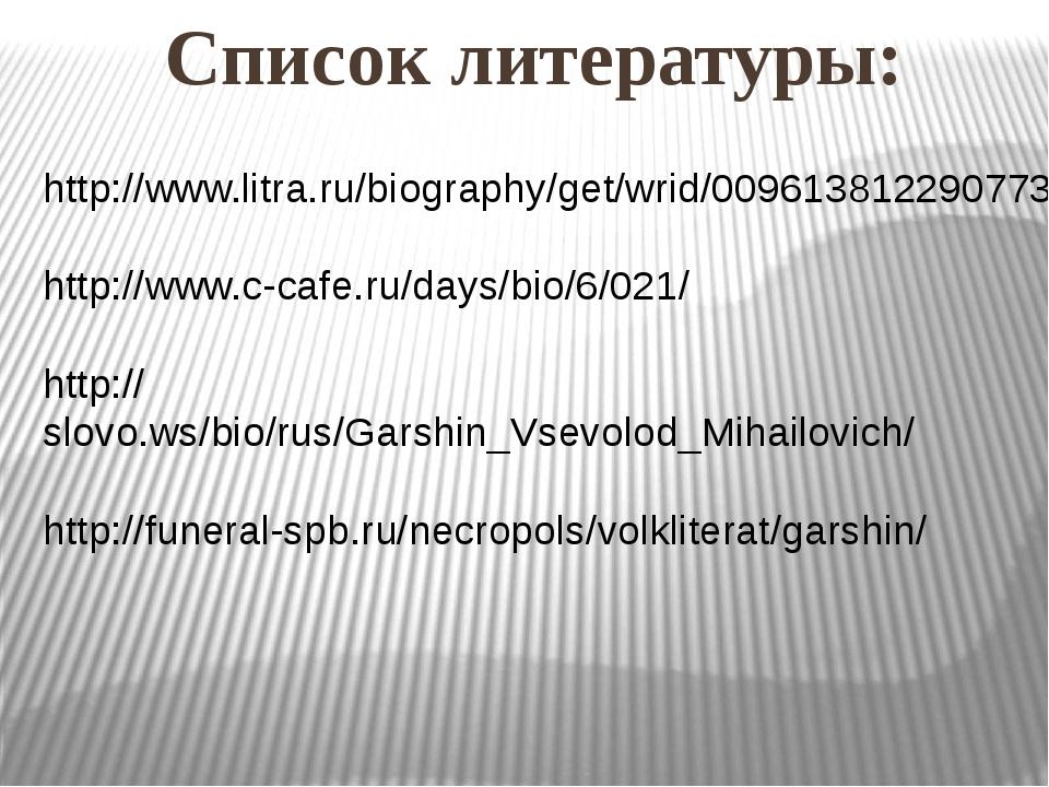 Список литературы: http://www.litra.ru/biography/get/wrid/0096138122907732481...