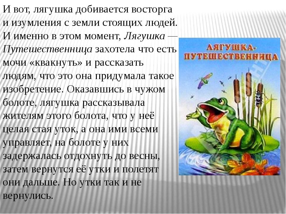 И вот, лягушка добивается восторга и изумления с земли стоящих людей. И именн...