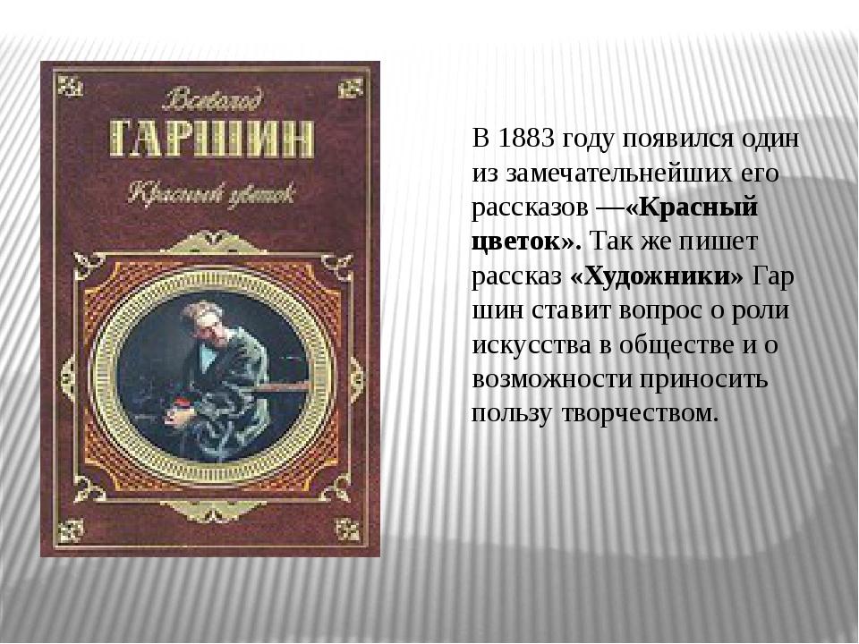 В1883 годупоявился один из замечательнейших его рассказов—«Красный цветок»...