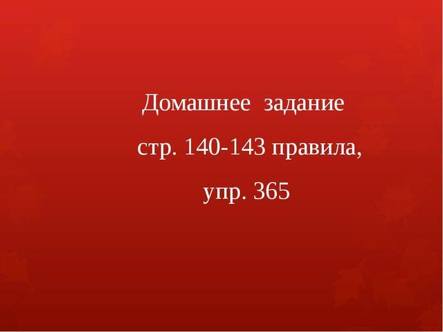 Домашнее задание стр. 140-143 правила, упр. 365
