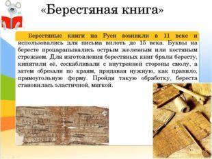 «Берестяная книга» Берестяные книги на Руси возникли в 11 веке и использовал