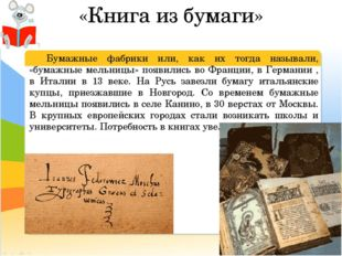 «Книга из бумаги» Бумажные фабрики или, как их тогда называли, «бумажные мел