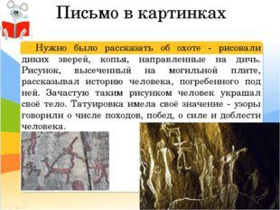 Письмо в картинках Нужно было рассказать об охоте - рисовали диких зверей, к
