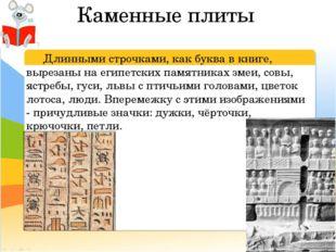 Каменные плиты Длинными строчками, как буква в книге, вырезаны на египетских