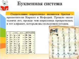 Буквенная система Создателями кириллицы являются братья - просветители Кирил