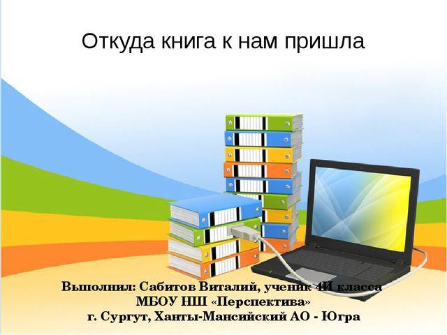 Выполнил: Сабитов Виталий, ученик 4И класса МБОУ НШ «Перспектива» г. Сургут,...