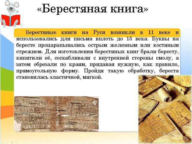 «Берестяная книга» Берестяные книги на Руси возникли в 11 веке и использовал...