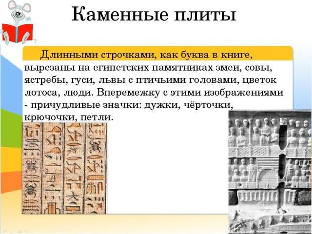 Каменные плиты Длинными строчками, как буква в книге, вырезаны на египетских...