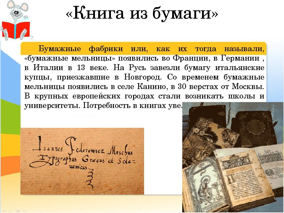 «Книга из бумаги» Бумажные фабрики или, как их тогда называли, «бумажные мел...