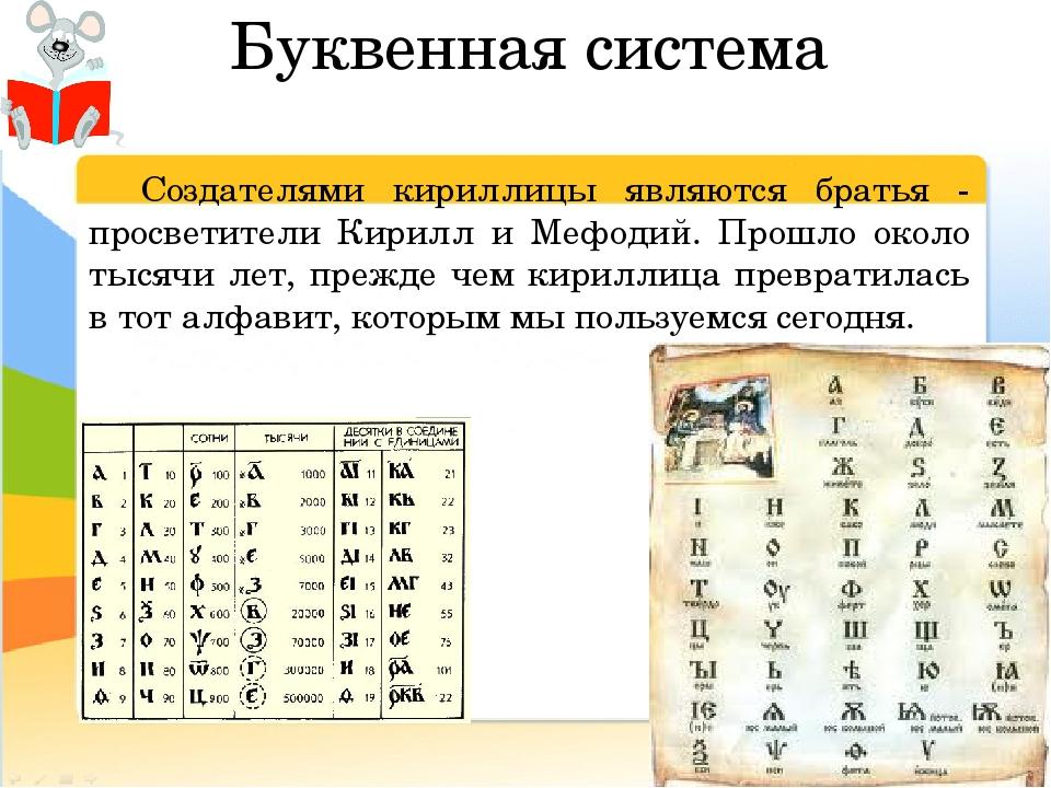 Буквенная система Создателями кириллицы являются братья - просветители Кирил...