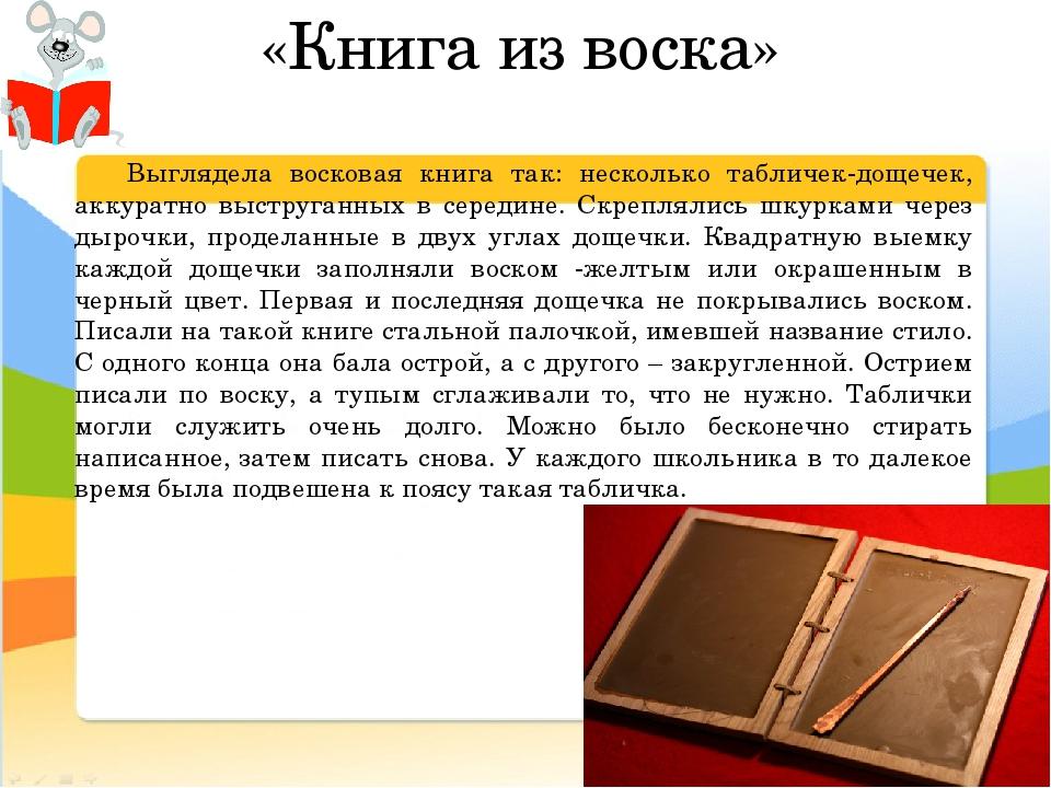 «Книга из воска» Выглядела восковая книга так: несколько табличек-дощечек, а...