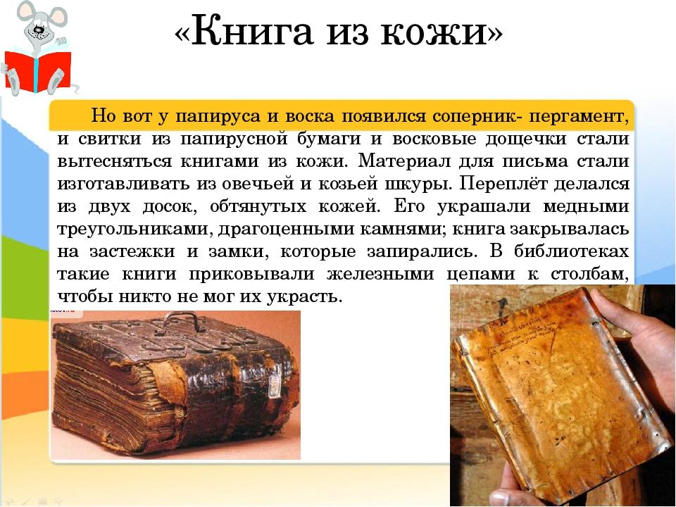 «Книга из кожи» Но вот у папируса и воска появился соперник- пергамент, и св...