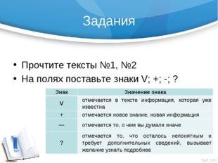 Задания Прочтите тексты №1, №2 На полях поставьте знаки V; +; -; ? ЗнакЗначе