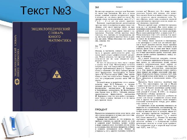 Текст №3