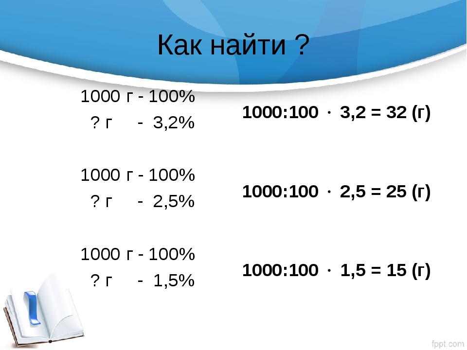 Как найти ? 1000 г - 100% ? г - 3,2% 1000 г - 100% ? г - 2,5% 1000 г - 100% ?...