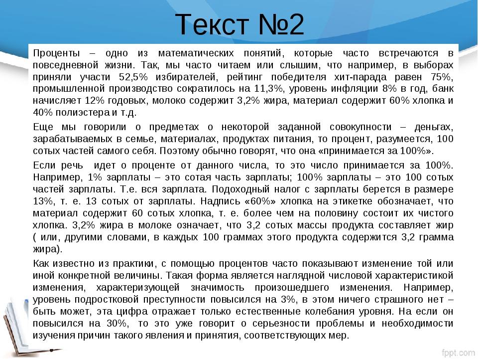 Текст №2 Проценты – одно из математических понятий, которые часто встречаются...