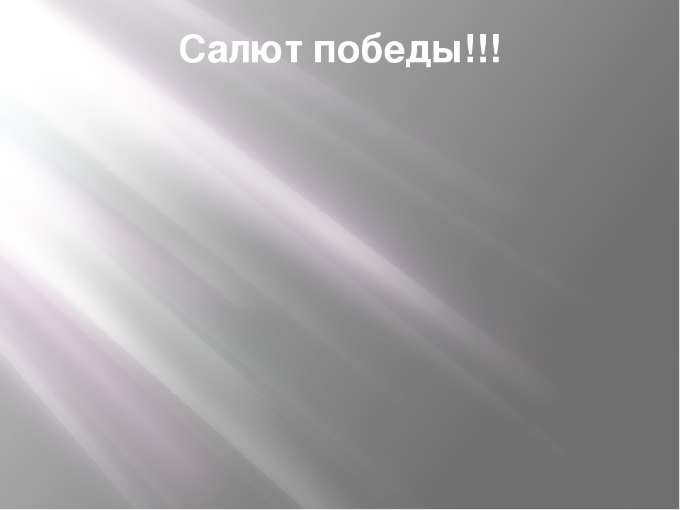 Салют победы!!!