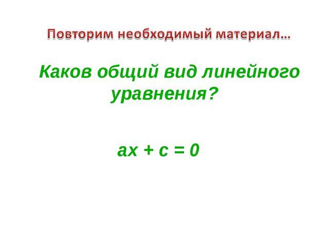 ах + с = 0