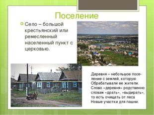 Поселение Село – большой крестьянский или ремесленный населенный пункт с церк
