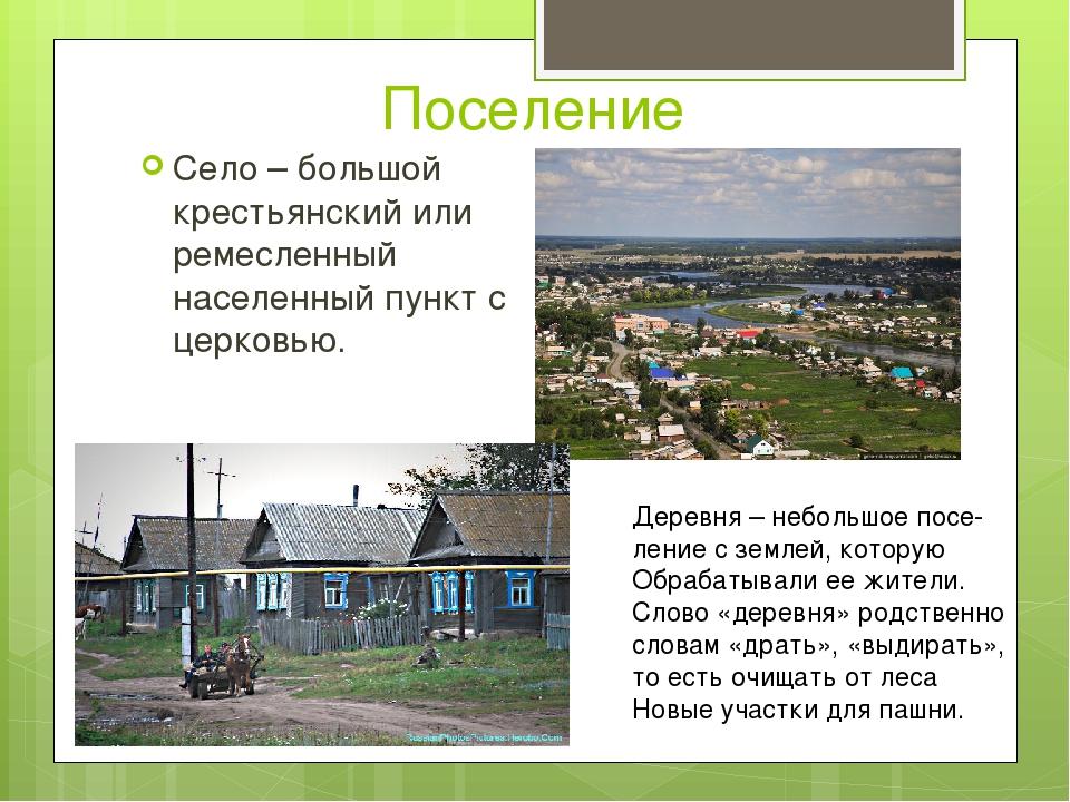 Поселение Село – большой крестьянский или ремесленный населенный пункт с церк...