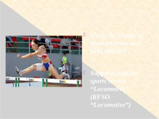 She is the master of sport on track and field athletics . Supports Russian s