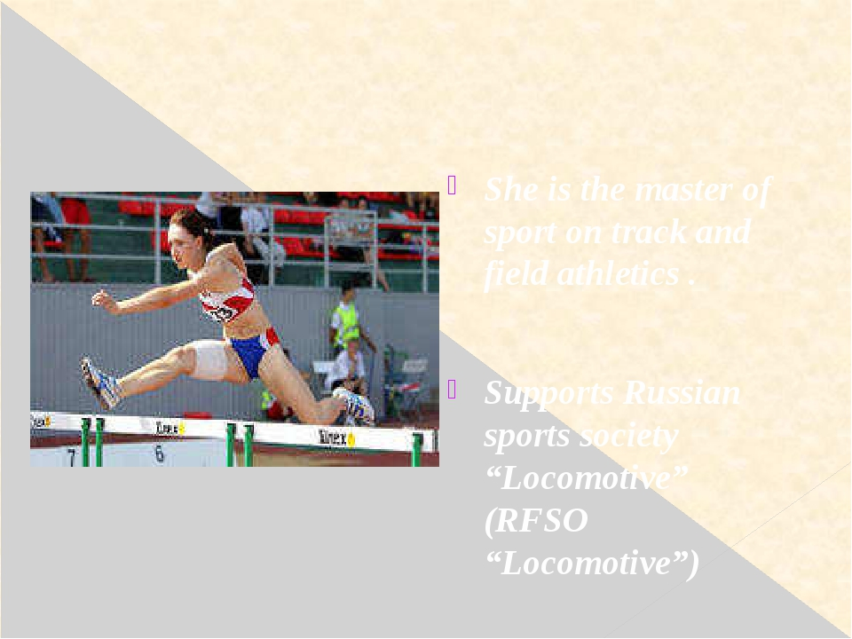She is the master of sport on track and field athletics . Supports Russian s...