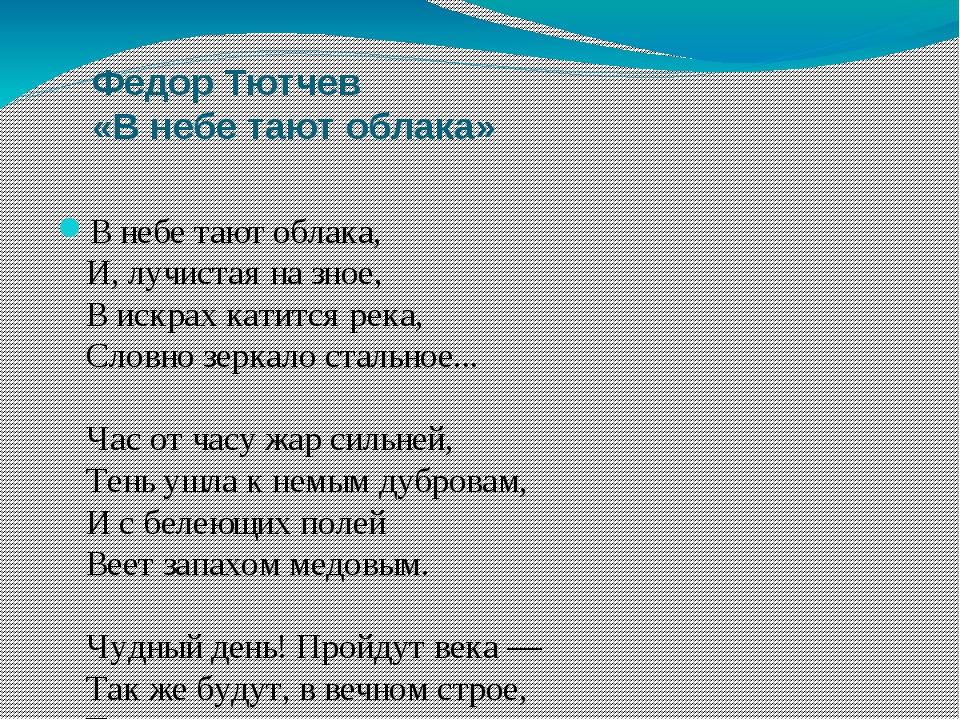 Тютчев стихи поздравления