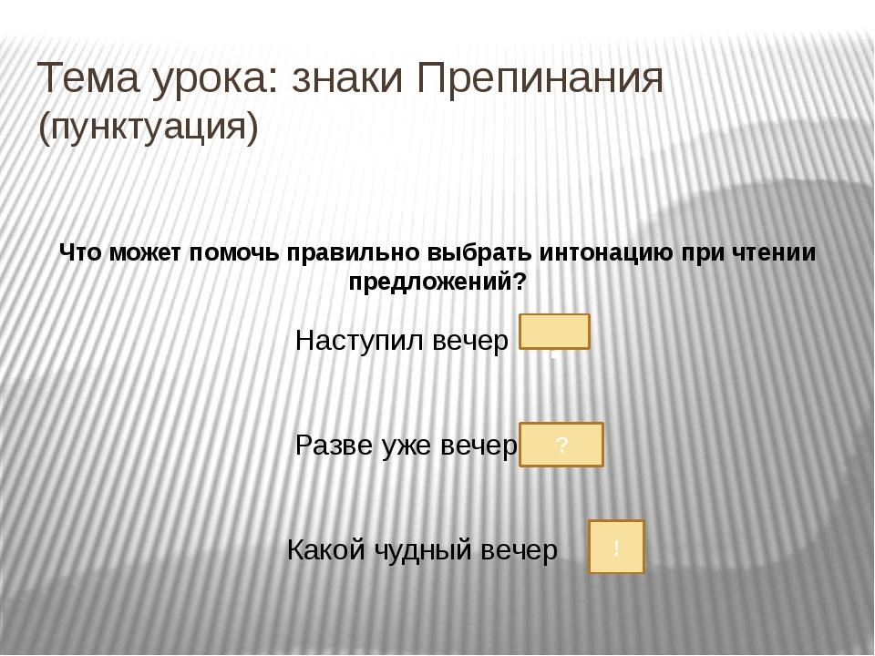 Тема урока: знаки Препинания (пунктуация) Что может помочь правильно выбрать...