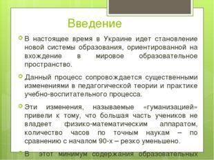Введение В настоящее время в Украине идет становление новой системы образован