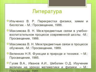 Литература Ильченко В. Р. Перекрестки физики, химии и биологии. - М.: Просвещ