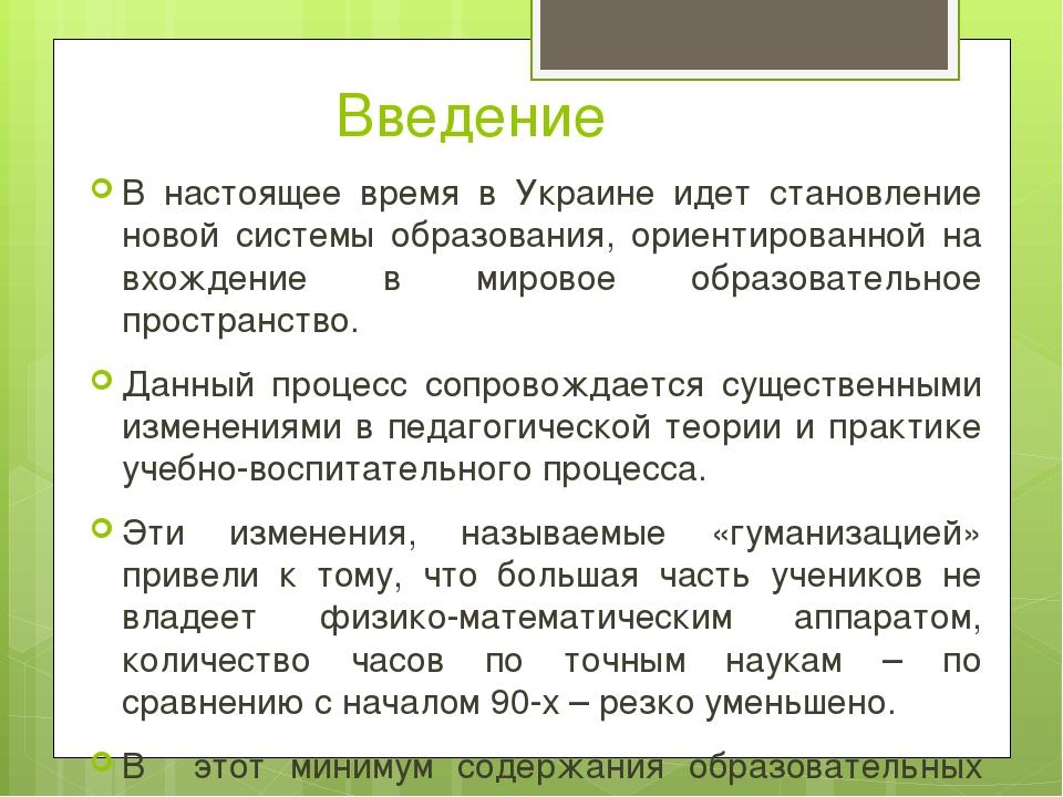 Введение В настоящее время в Украине идет становление новой системы образован...