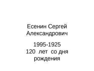 Есенин Сергей Александрович 1995-1925 120 лет со дня рождения