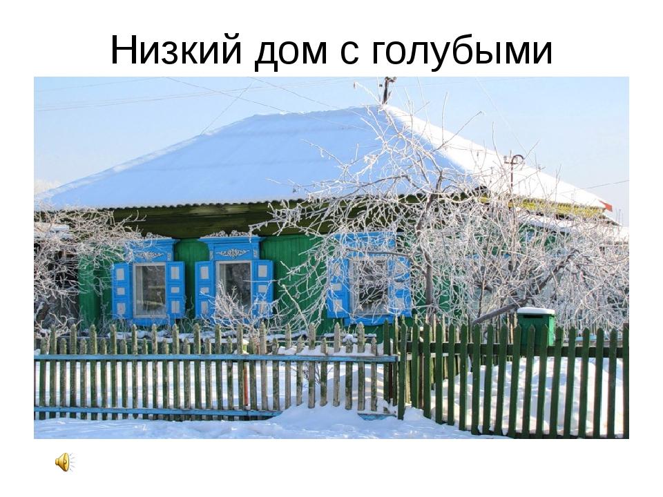 Низкий дом с голубыми ставнями