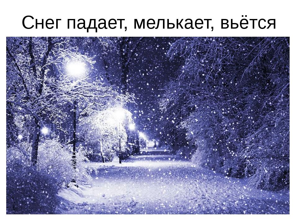 Снег падает, мелькает, вьётся