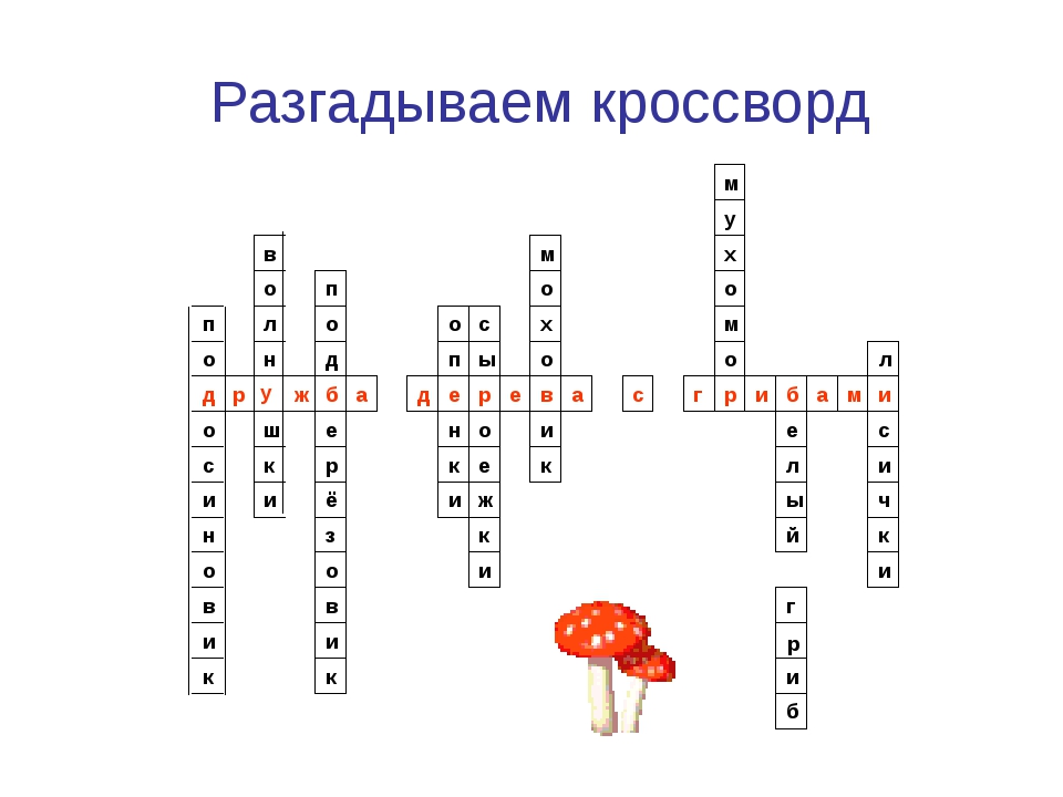 Разгадываем кроссворд б и к к р и и г в в и и о о к й к з н ч ы ж и ё и и и...