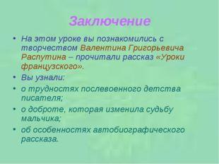 Заключение На этом уроке вы познакомились с творчеством Валентина Григорьевич