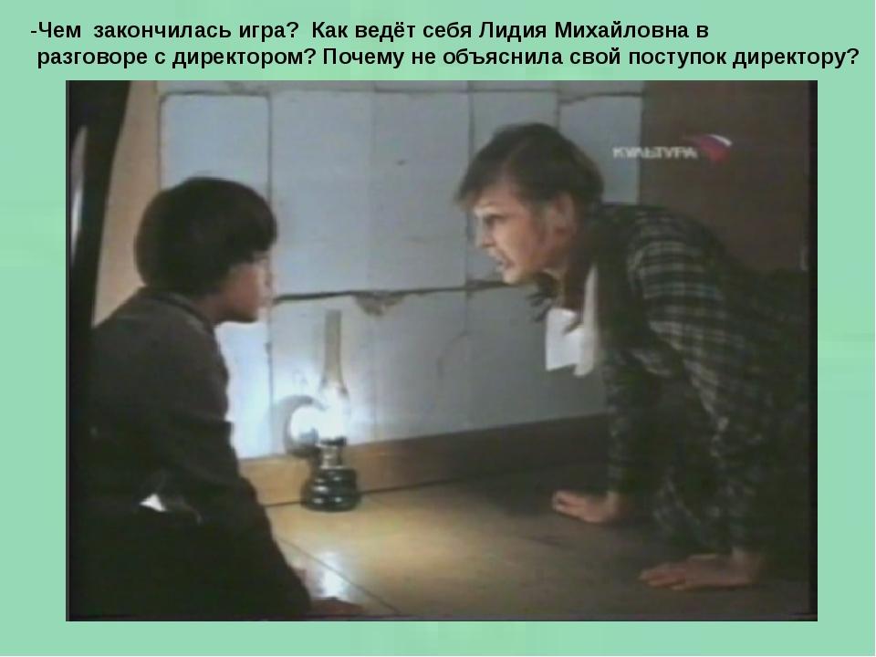 -Чем закончилась игра? Как ведёт себя Лидия Михайловна в разговоре с директор...