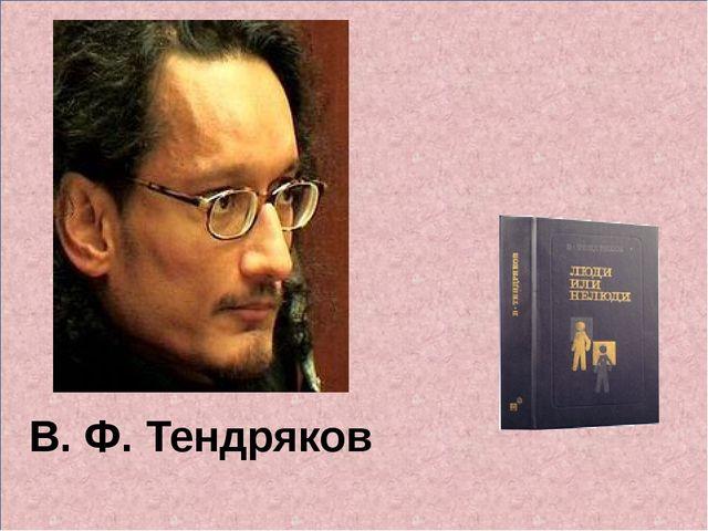 В. Ф. Тендряков