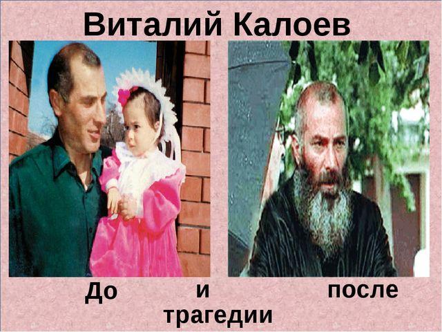 Виталий Калоев До и после трагедии