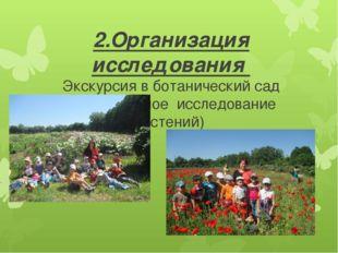 2.Организация исследования Экскурсия в ботанический сад (коллективное исследо