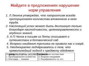 Найдите в предложениях нарушение норм управления Л.Леонов утверждал, что пат