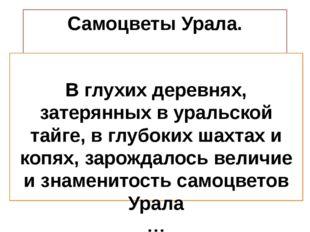 Самоцветы Урала. В глухих деревнях, затерянных в уральской тайге, в глубоких