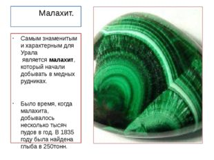 Малахит. Самым знаменитым и характерным для Урала являетсямалахит, который