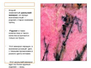 Родонит. Второй знаменитыйуральский минерал, на западе малоизвестный — родо