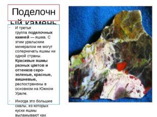 Поделочный камень -яшма. И третья группаподелочных камней— яшма. С этим ура
